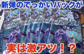 【ポケモンカード】バドレックスが確定封入の巨大パックを5パック開封したらやばすぎた!!!