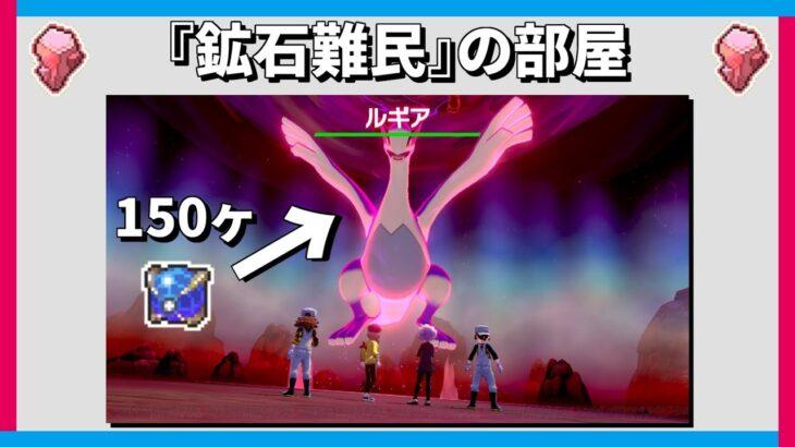 【ポケモン剣盾】無限ダイマックスアドベンチャー【作業雑談枠】