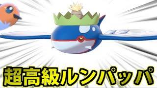 【ポケモン剣盾】もりののろいで草タイプを得た「超高級ルンパッパ」のカイオーガが強すぎる件