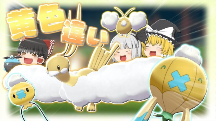 【ポケモン剣盾】可愛い黄色っこたち粘ってみた【ゆっくり実況】