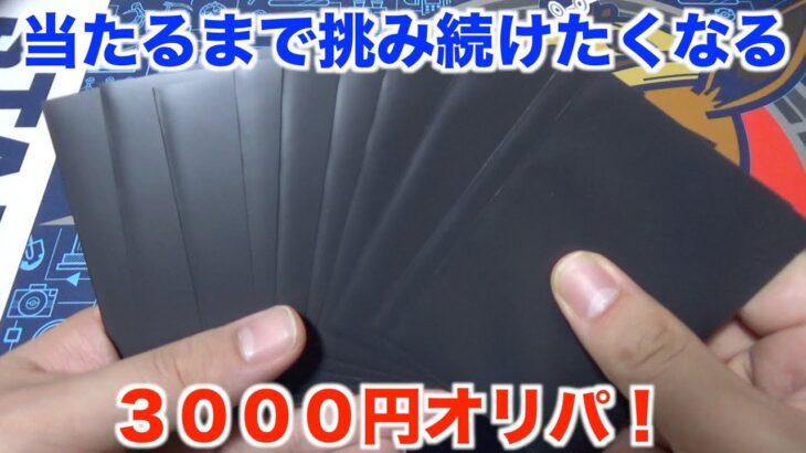 【ポケモンカード】なぜか毎回買ってしまうあのお店の3000円オリパを10パック開封してみた!