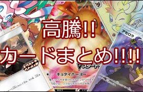【ポケモンカード】ポケカ 高騰!! カードまとめ!!!!