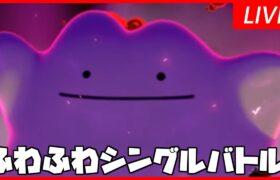 【ポケモン剣盾】極限までふわふわしたランクバトル