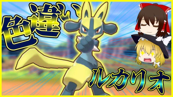【ポケモン剣盾】黄金の勇者爆誕!!色違いルカリオをゲットしたい!【ゆっくり実況】