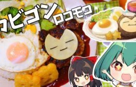 【ポケモンカフェミックス】カビゴンも満足ロコモコの作り方【料理】【ゆっくり実況】