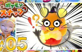 ポケモンカメラマン爆誕!! #05【NEWポケモンスナップ】