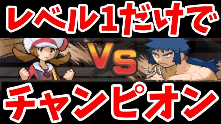 開始レベル1でチャンピオンになる【シバ編】【ポケモン HGSS】【ゆっくり解説】