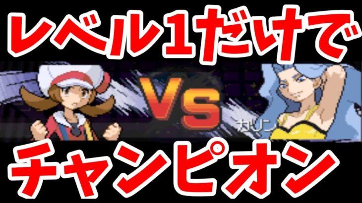開始レベル1でチャンピオンになる【カリン編】【ポケモン HGSS】【ゆっくり解説】