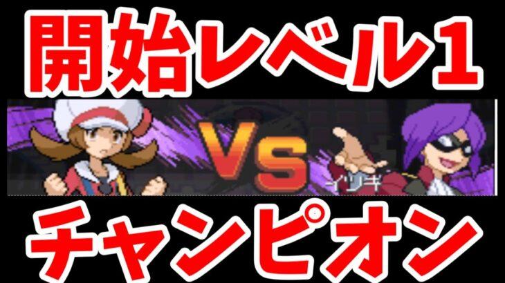 開始レベル1でチャンピオンになる【イツキ編】【ポケモン HGSS】【ゆっくり解説】