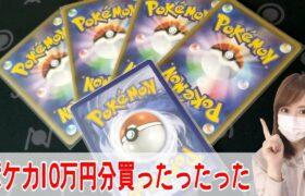 【ポケカ】10万円分のポケカ買ったぞ!!【ポケモンカード】