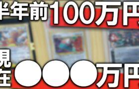 半年前に100万円で購入したポケモンカードを査定してもらった結果……
