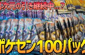 【ポケカ開封】ポケモンセンターで購入した100パックを交換して開封!!