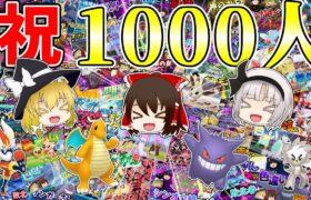 【ポケモン剣盾】祝!1000人突破!!このチャンネルのメンバーでランクマへ行ってみました!【ゆっくり実況】