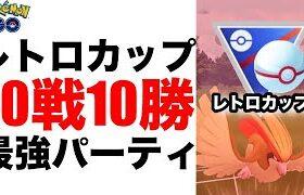 [10戦10勝!]レトロカップにノーマルタイプ2体編成で挑んだら、下手くそでも10連勝!ポケモンgoのGOバトルリーグ最強パーティを紹介!初心者必見です。[スーパーリーグ]pvp