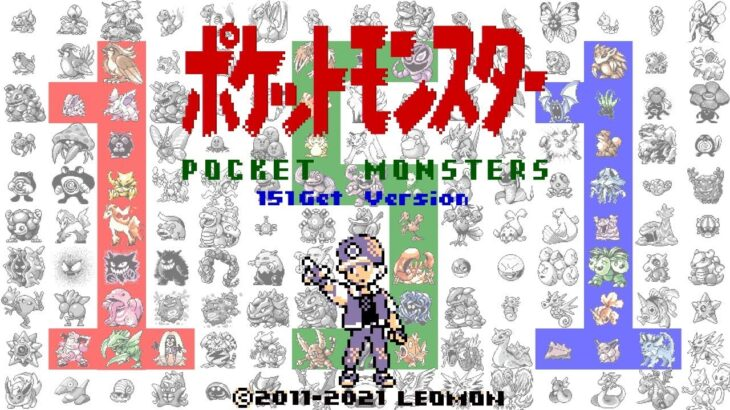 【実況10周年】初代ポケットモンスター151匹ゲット合宿 2日目【ポケモン25周年】
