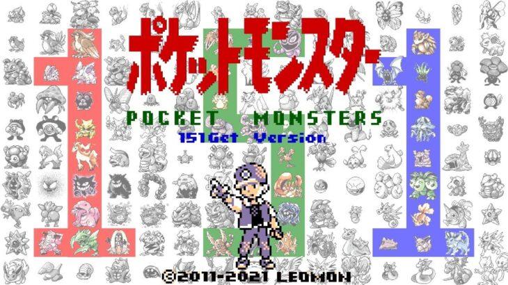 【実況10周年】初代ポケットモンスター151匹ゲット合宿 4日目【ポケモン25周年】