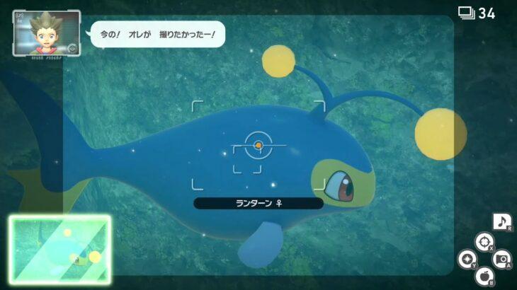 #12 深海に眠る伝説ポケモン【Newポケモンスナップ】