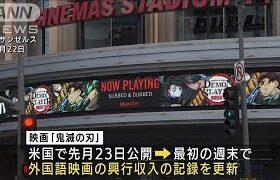 「劇場版鬼滅の刃」全米1位 ポケモン以来22年ぶり(2021年5月5日)