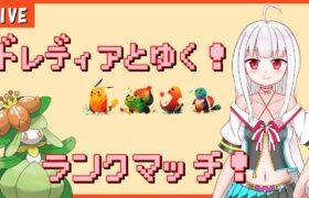 [ポケモン剣盾]ドレディアとゆく![シーズン18]