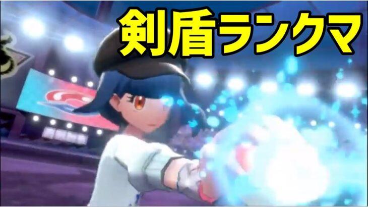【ポケモン剣盾】夕方のランクマッチ シーズン18 #2