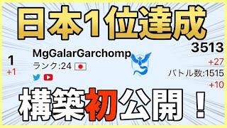 【プレミアカップ】日本1位達成!最強構築を初公開【ポケモンGO バトルリーグ】【ハイパーリーグ】