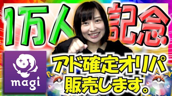 【1万人記念】ポケモンカードが大好きな人に届け!数量限定アド確定オリパを販売します!!【magiコラボ】