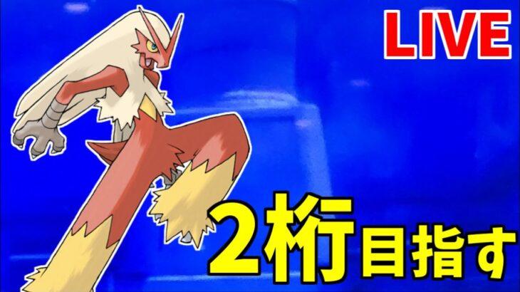 【ポケモン剣盾】ガチで最終2桁目指してランクマッチ配信