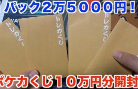 【ポケモンカード】超高額の2万5000円オリパを4パック開封して貴重なプロモを狙ってみた!