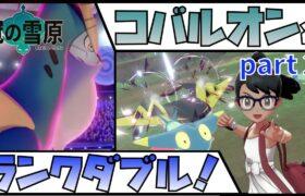 【ポケモン剣盾】コバルオンと行くランクダブル! #2【初見さん歓迎】