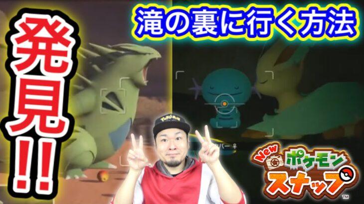 #2  ドロー火山まで攻略!ホエルオーやバンギラスに感激!【NEWポケモンスナップ】