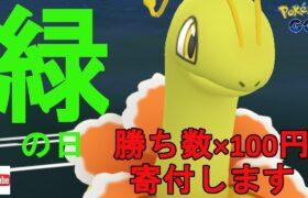 【ポケモンGO】2000円+勝ち数×100円をコロナ基金に寄付【GBL】