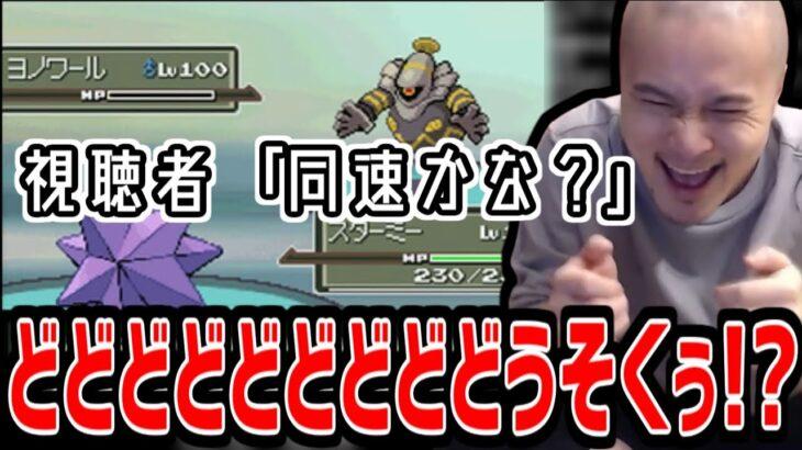 ポケモンエアプレイの民をロックオンする加藤純一【2021/05/08】