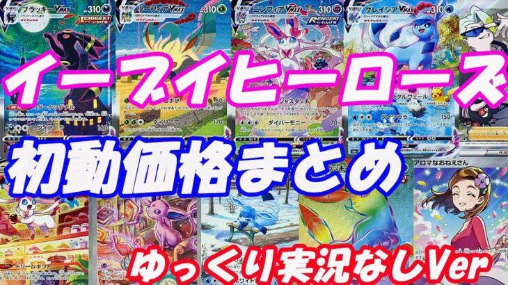【ポケモンカード】イーブイヒーローズ相場まとめ2021/5/28【ゆっくり実況なしVer】