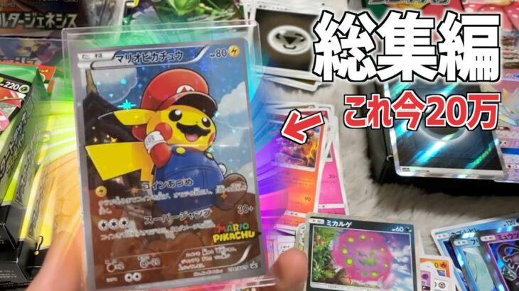 【2周年記念】ポケモンカードに100万円を使った男の開封当たりシーンまとめ