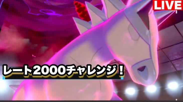 【25位~】今夜レート2000到達するので絶対ぇみてください! 【ポケモン剣盾】【ランクバトル】