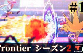 [ポケモン剣盾] 第2回Frontier [予選第1試合・第2試合]