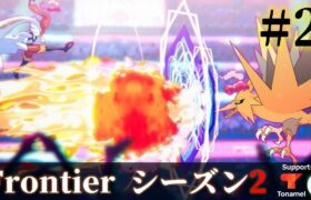 [ポケモン剣盾] 第2回Frontier [予選第3試合・第4試合]