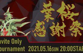 【ポケモン剣盾】第3回葉桜感謝祭