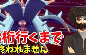 【ポケモン剣盾】ランク3桁行くまで眠れません!漢の激闘生中継!!