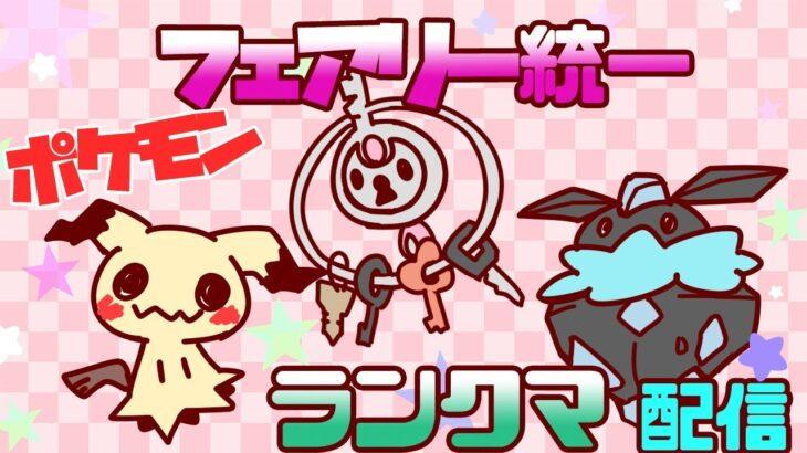 【ポケモン剣盾】フェアリー統一ランクマ!♯304見てけプリ♪【vtuber】