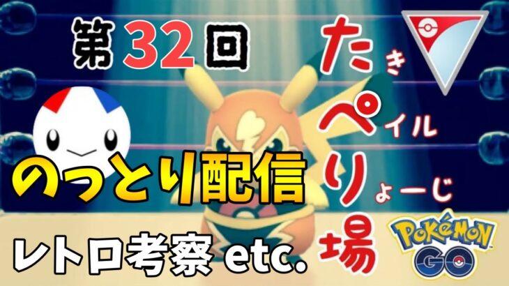 第32回たべり場 「た」も「べ」も「り」もいないので「ぺ場」【ポケモンGO GOバトルリーグ】