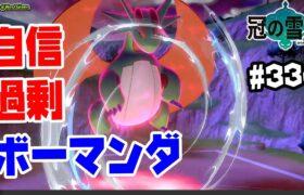 【ダブルバトル】ボーマンダ ランクマ#334【ポケモン剣盾】