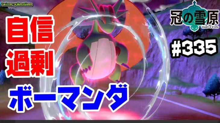 【ダブルバトル】ボーマンダ ランクマ#335【ポケモン剣盾】