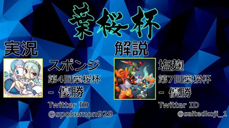 【ポケモン剣盾】第36回葉桜杯 – 決勝トーナメント