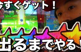 スーパースターポケモン捕まえるまで、今すぐゲットやります!ポケモンメザスタ 4だん ゲーム実況