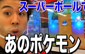 今回も【あの】スーパースターポケモン捕まえます!!ポケモンメザスタ4だん ゲーム実況