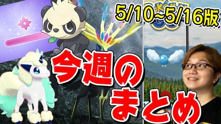 事前準備!!色違いガラルポニータにヤンチャムも!!5/10〜16日イベントまとめ!!【ポケモンGO】
