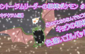 ポケモン剣盾「カントージムリーダーの相棒!!色違いコンプリート!!」# 6 『セキチクジム編・ゴルバット編』【ゆっくり実況】