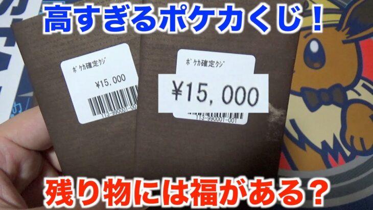【ポケモンカード】総額6万円越えのオリパを開封してみたら貴重な未所持カードが!?