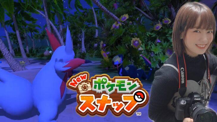 狙え、ふぉとじぇにっく。#6【雑談】【Newポケモンスナップ】
